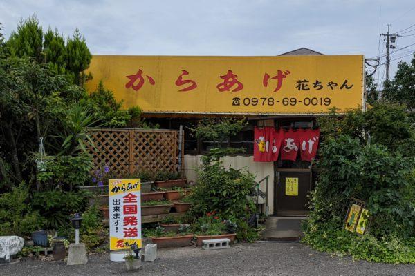 hanachan