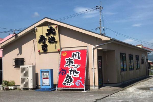 tairyouzushi
